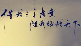 江山美人刀