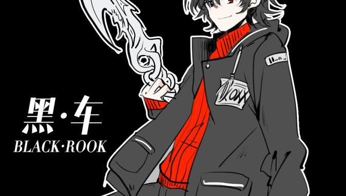 【凡星必陨】第一局-黑方人设(...
