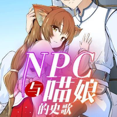 NPC与喵娘的史歌 001 王小三·亚特拉斯