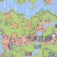 鸢羽世界地图(部分大城市)