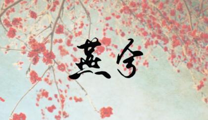 燕兮(演唱:叫ぶ兽)——专辑《斩君泽》收录曲目